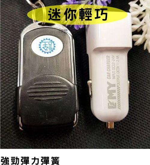 【車充頭】車充新選擇 EMY CM20 外銷款